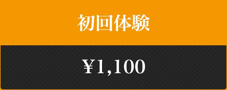 初回体験¥1,100