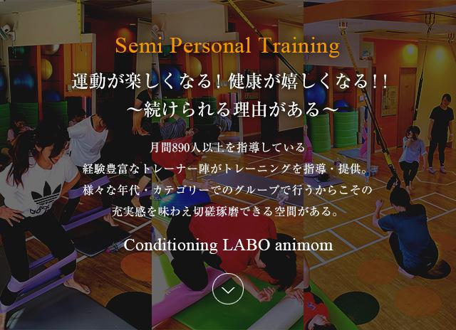 セミパーソナルトレーニング 運動が楽しくなる!健康が嬉しくなる!!~続けられる理由がある~